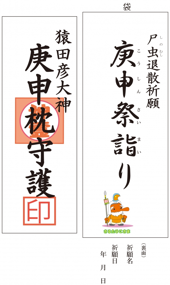 庚申祭札.jpg