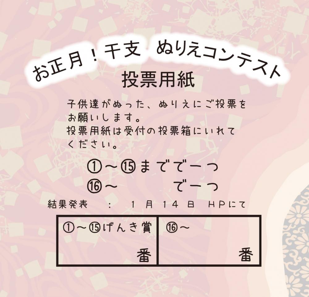 ぬりえ投票用紙.jpg