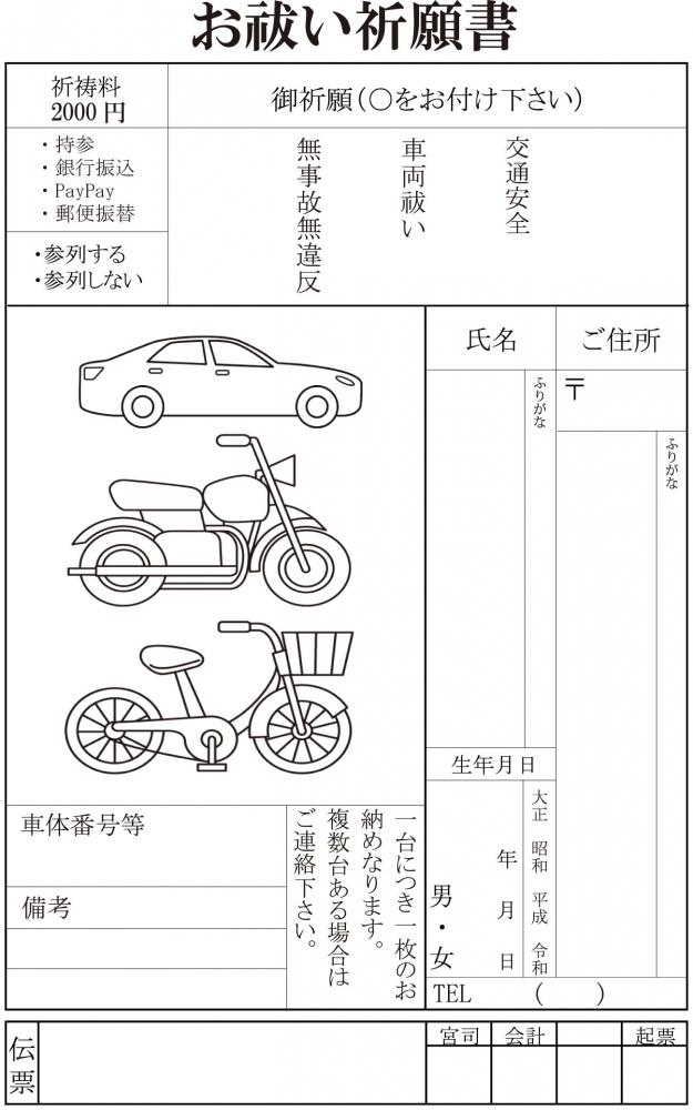 形代・お祓い祈願書(車).jpg