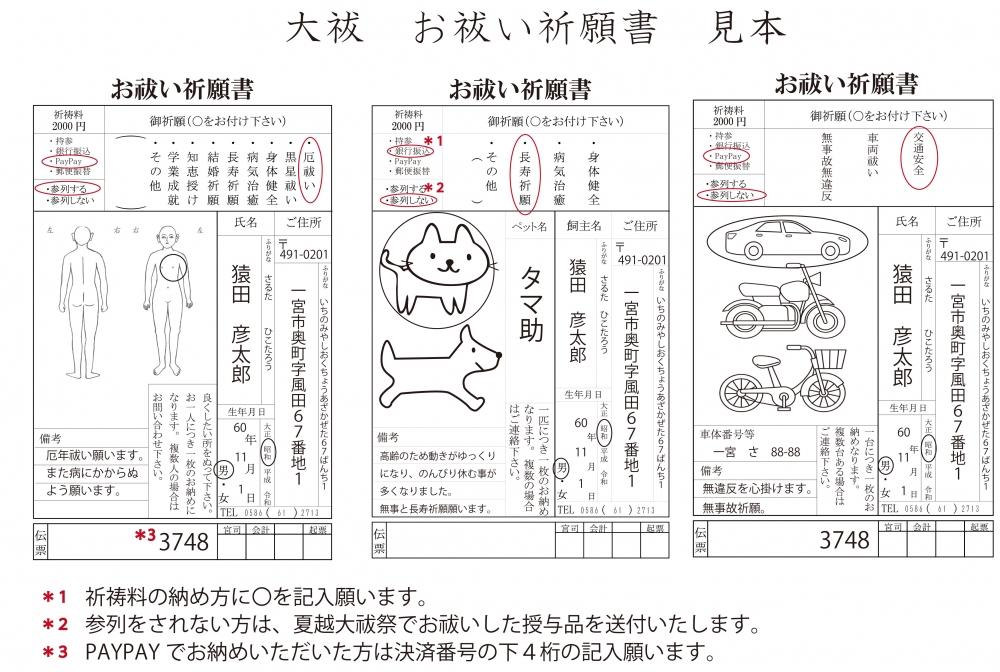 大祓申込書書き方.jpg
