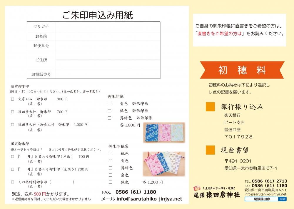 ご朱印申込用紙.jpg