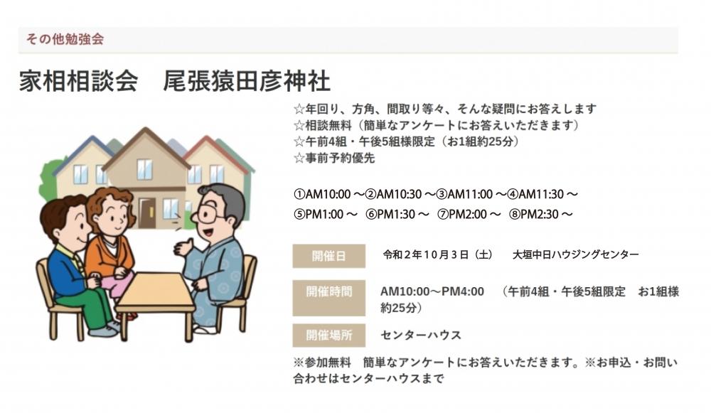 ブログ展示場相談会案内ベース.jpg