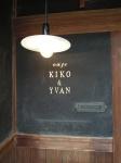 西条市 cafe KIKO&YVAN(キコ・イヴァン)