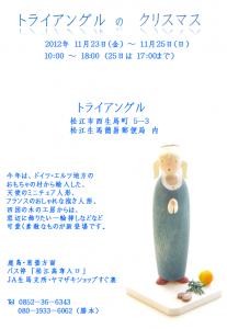 松江市 トライアングルのクリスマス