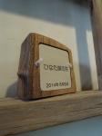 木の置時計 名彫り 名入れ ギフト