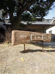 陶工房 もちの木 松山市