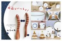 ユリイカ 凸凸製作所 愛媛 木工