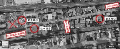 広島治療院駐車場案内図