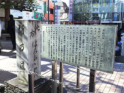 絹の道の石碑