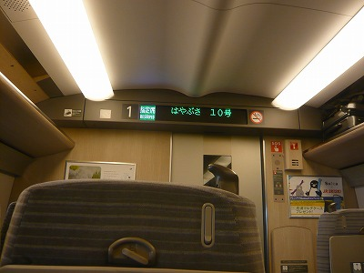 新幹線室内