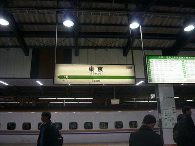 東京駅 看板