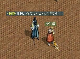 ☆ミ(o*・ω・)ノイッテキマース!!