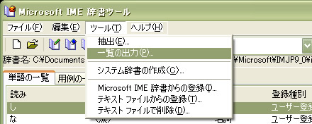 IME辞書ツール バックアップ