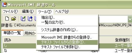 IME辞書ツール 復元