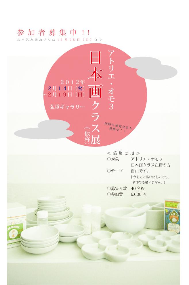 日本画クラス展