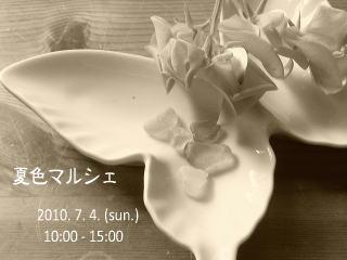 20100704ar