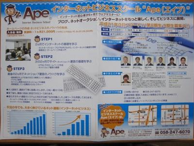 インターネットビジネススクールApeのチラシ