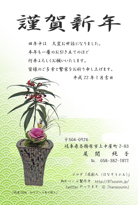 お正月の寄せ植え