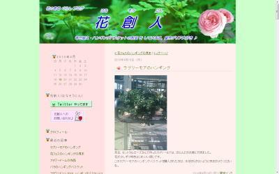 花創人ブログ