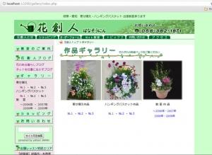 花創人ギャラリーページ