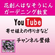 Youtube花創人ガーデニング教室チャンネル