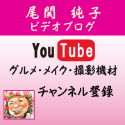 Youtubr尾関純子チャンネル