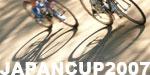 ジャパンカップ2007