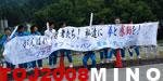 ツアーオブジャパン2008