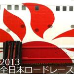 2013全日本ロードレース