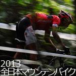 2013全日本マウンテンバイク