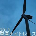 2013草津ナイトレース
