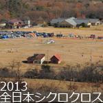2013全日本シクロクロス