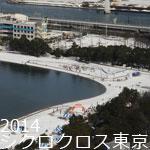 2014シクロクロス東京