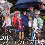 シクロクロス東京