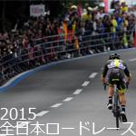 2015全日本ロードレース