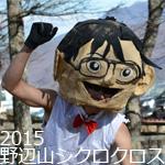 2015野辺山シクロクロス