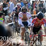 2016シクロクロス東京