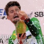 2016ツアーオブジャパン