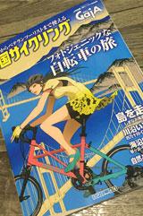 四国サイクリング