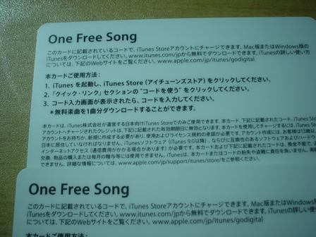 One Free Song