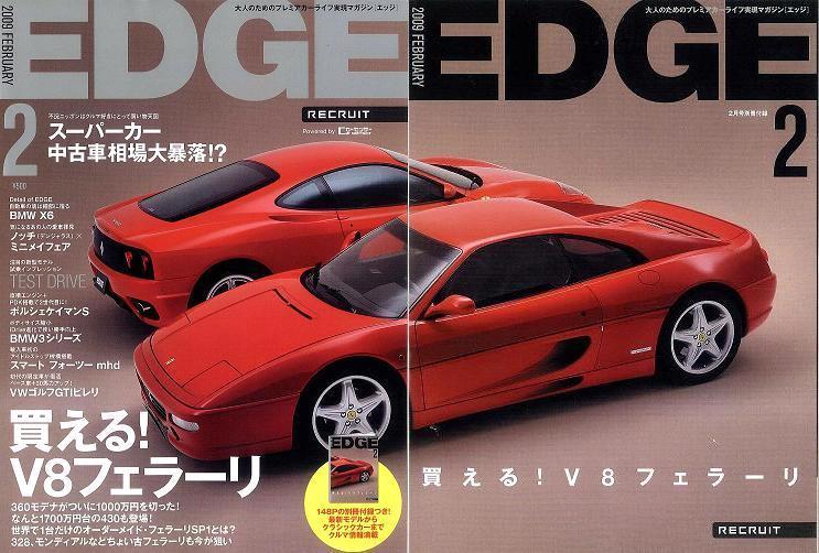 EDGE2009年2月号