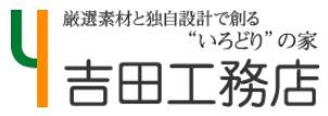 吉田工務店ホームページ