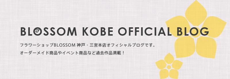 フラワーショップBLOSSOM神戸・三宮本店ブログ 過去作品満載!