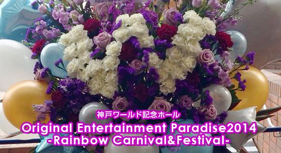 Original Entertainment Paradise2014-Rainbow Carnival&Festival-