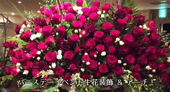 バースデーイベント 生花装飾&アーチ