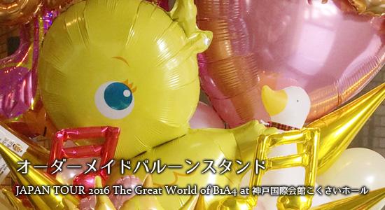 神戸国際会館こくさいホール オーダーメイドバルーンスタンド