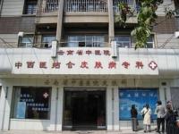 雲南中医医院
