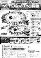 マキタフェア20110305a