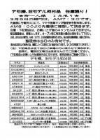 201103マキタフェア特価01