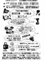 201103マキタフェア特価02